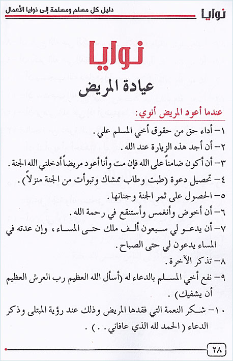 كتاب نوايا طلال فاخر pdf